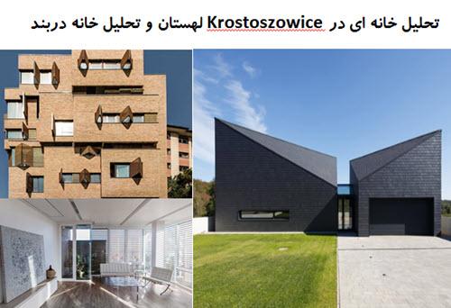 پاورپوینت تحلیل خانه ای در Krostoszowice لهستان و تحلیل خانه دربند