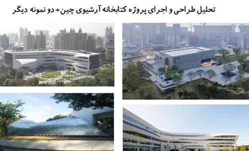 پاوروینت تحلیل طراحی و اجرای پروژه کتابخانه آرشیوی چین + دو نمونه دیگر
