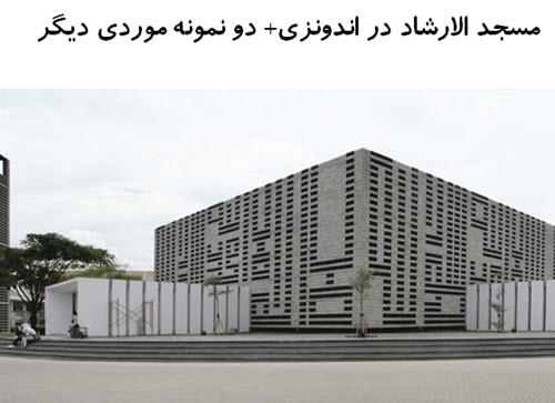 پاورپوینت مسجد الارشاد در اندونزی + دو نمونه موردی دیگر