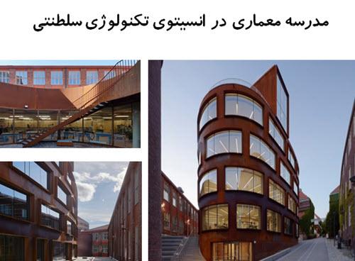 پاورپوینت تحلیل مدرسه معماری در انسیتوی تکنولوژی سلطنتی