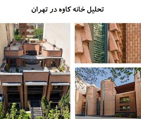 پاورپوینت تحلیل خانه کاوه در تهران