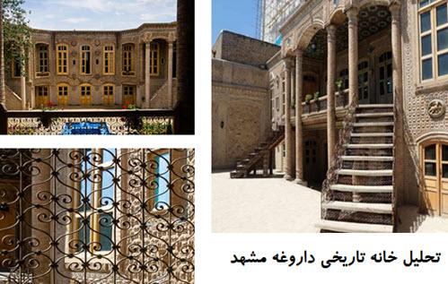 پاورپوینت تحلیل خانه تاریخی داروغه مشهد