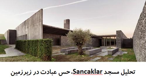 پاورپوینت تحلیل مسجد Sancaklar حس عبادت در زیرزمین