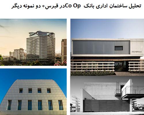پاورپوینت تحلیل ساختمان اداری بانک Co -Op در قبرس+ دو نمونه موردی دیگر