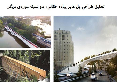 پاورپوینت تحلیل طراحی پل عابر پیاده حقانی + دو نمونه موردی دیگر