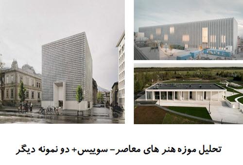 پاورپوینت تحلیل موزه هنر های معاصر سوییس + دو نمونه دیگر