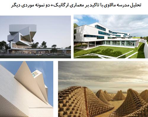 پاورپوینت تحلیل مدرسه مالاوی با تاکید بر معماری ارگانیک + دو نمونه موردی دیگر