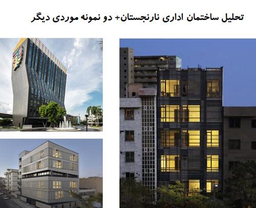 پاورپوینت تحلیل ساختمان اداری نارنجستان + دو نمونه موردی دیگر