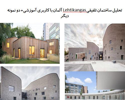 پاورپوینت تحلیل ساختمان تلفیقی Lehtikangas آلمان با کاربری آموزشی + دو نمونه دیگر