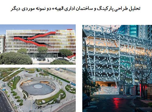 پاورپوینت تحلیل طراحی پارکینگ و ساختمان اداری الهیه + دو نمونه موردی دیگر