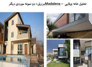 "<span itemprop=""name"">تحلیل خانه ویلایی Madalena برزیل + دو نمونه موردی دیگر</span>"