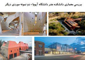 پاورپوینت تحلیل معماری دانشگاه آیووا + دو نمونه موردی دیگر