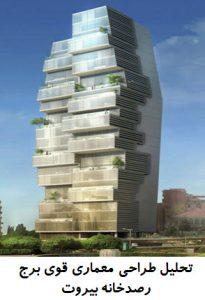 پاورپوینت تحلیل طراحی معماری قوی برج رصدخانه بیروت