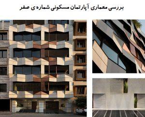 "<span itemprop=""name"">پاورپوینت بررسی معماری آپارتمان مسکونی شماره ی صفر</span>"