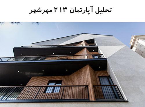 پاورپوینت تحلیل آپارتمان ۲۱۳ مهرشهر