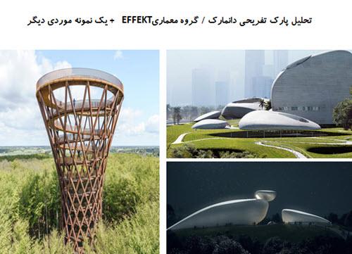 پاورپوینت تحلیل پارک تفریحی دانمارک / گروه معماری EFFEKT + یک نمونه موردی دیگر