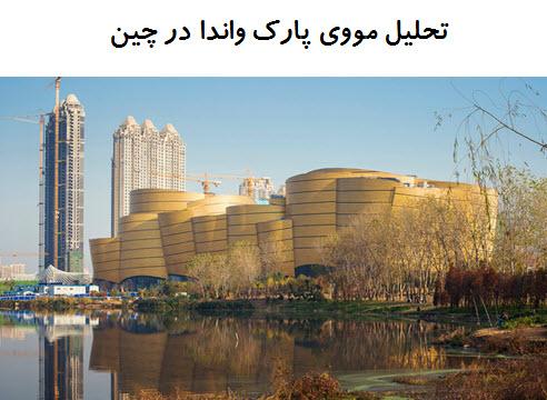 پاورپوینت تحلیل مووی پارک واندا در چین