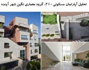 پاورپوینت تحلیل آپارتمان مسکونی ۲۱۰ گروه معماری نگین شهر آینده