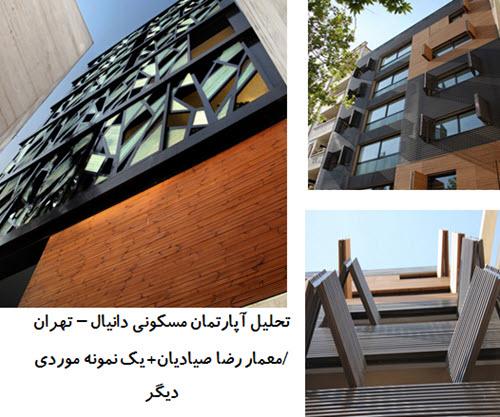 تحلیل آپارتمان مسکونی دانیال تهران / معمار رضا صیادیان + یک نمونه موردی دیگر