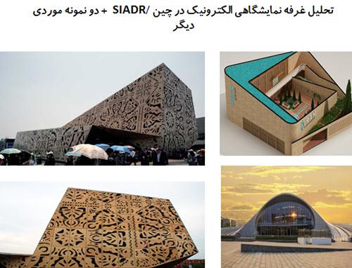 پاوروینت تحلیل غرفه نمایشگاهی الکترونیک در چین SIADR + دو نمونه موردی دیگر