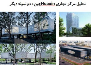 "<span itemprop=""name"">پاوروینت تحلیل مرکز تجاری Huaxin چین + دو نمونه دیگر</span>"