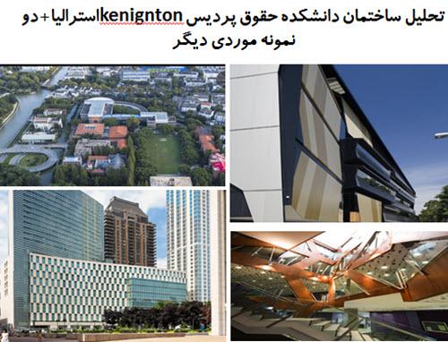 پاورپوینت تحلیل ساختمان دانشکده حقوق پردیس kenignton استرالیا + دو نمونه موردی دیگر