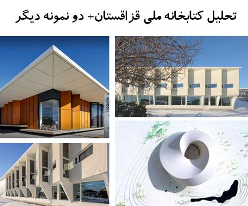 پاورپوینت تحلیل کتابخانه ملی قزاقستان + دو نمونه دیگر
