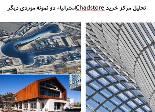 پاورپوینت تحلیل مرکز خرید Chadstore استرالیا و دو نمونه موردی دیگر