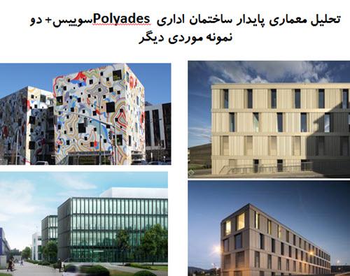 پاورپوینت تحلیل معماری پایدار ساختمان اداری Polyades سوییس + دو نمونه موردی دیگر