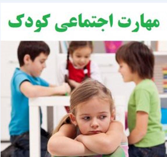 چگونه روابط اجتماعی کودک را بالا ببریم؟