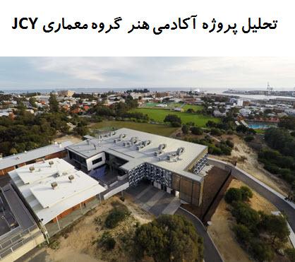 پاورپوینت تحلیل پروژه آکادمی هنر JCY استرالیا