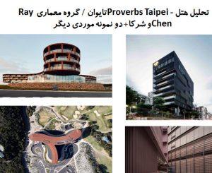 "<span itemprop=""name"">پاورپوینت تحلیل هتل Proverbs Taipei تایوان / گروه معماری Ray Chen و شرکا + دو نمونه موردی دیگر</span>"