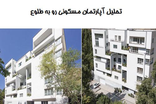 پاورپوینت تحلیل آپارتمان مسکونی رو به طلوع