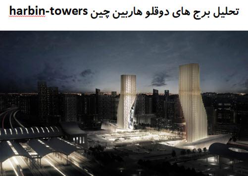 پاورپوینت تحلیل برج های دوقلو هاربین چین harbin-towers