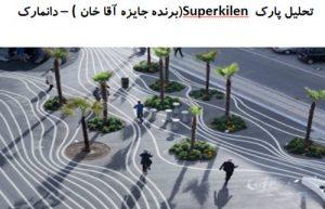 "<span itemprop=""name"">پاورپوینت تحلیل پارک Superkilen دانمارک</span>"