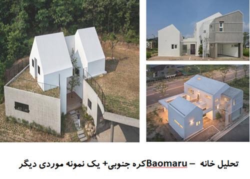 پاورپوینت تحلیل خانه Baomaru کره جنوبی + یک نمونه موردی دیگر