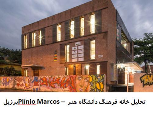 پاورپوینت تحلیل خانه فرهنگ دانشگاه هنر Plínio Marcos برزیل