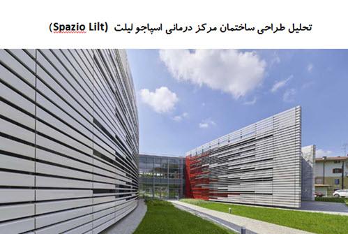 پاورپوینت تحلیل طراحی ساختمان مرکز درمانی اسپاجو لیلت Spazio Lilt
