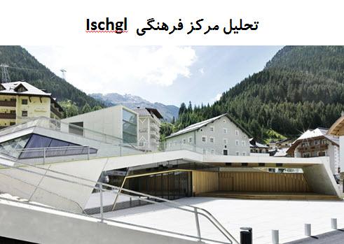 پاورپوینت تحلیل مرکز فرهنگی Ischgl اتریش