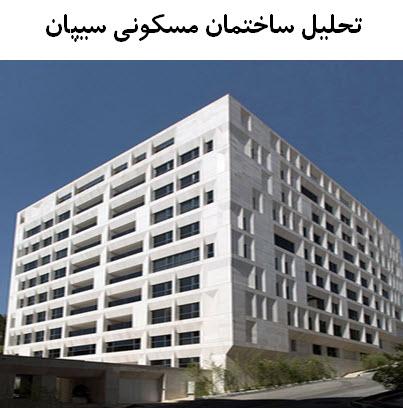 پاورپوینت تحلیل ساختمان مسکونی سیپان تهران