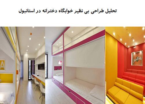 پاورپوینت تحلیل طراحی بی نظیر خوابگاه دخترانه در استانبول
