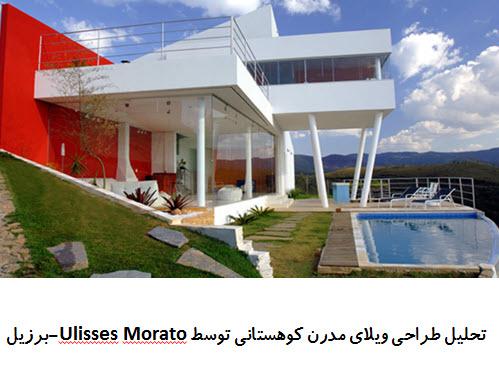 پاورپوینت تحلیل طراحی ویلای مدرن کوهستانی توسط Ulisses Morato برزیل