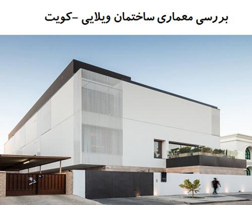 پاورپوینت بررسی معماری ساختمان ویلایی کویت