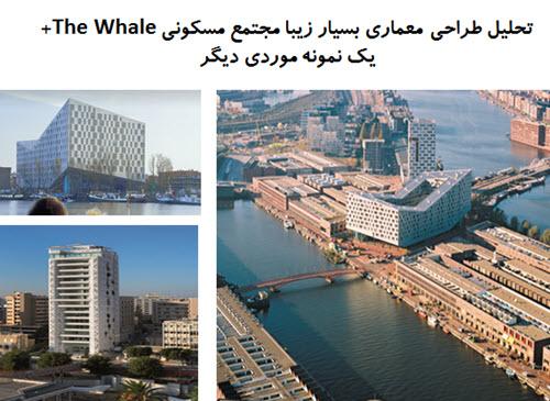 پاورپوینت تحلیل طراحی معماری بسیار زیبا مجتمع مسکونی The Whale + یک نمونه موردی دیگر