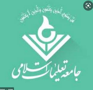 پاورپوینت جامعه تعلیمات اسلامی