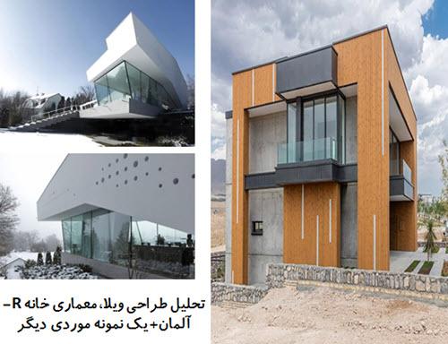 پاورپوینت تحلیل طراحی ویلا معماری خانه R آلمان + یک نمونه موردی دیگر