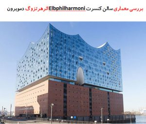 "<span itemprop=""name"">پاورپوینت بررسی معماری سالن کنسرت Elbphilharmoni آلمان</span>"