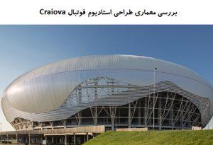"<span itemprop=""name"">پاورپوینت بررسی معماری طراحی استادیوم فوتبال Craiova</span>"