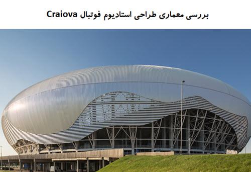 پاورپوینت بررسی معماری طراحی استادیوم فوتبال Craiova