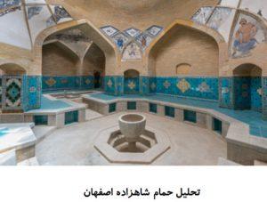 "<span itemprop=""name"">پاورپوینت تحلیل حمام شاهزاده اصفهان</span>"